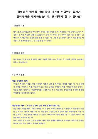 위임장 (갑자기 위임계약을 해지한 경우, 대처 방법은?) | 변호사 전문작성 - 섬네일 2page