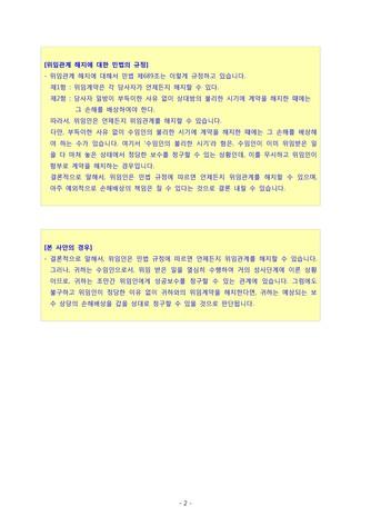 위임장 (갑자기 위임계약을 해지한 경우, 대처 방법은?) | 변호사 전문작성 - 섬네일 3page