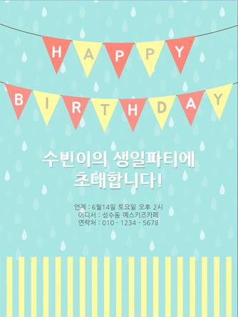 생일파티 초대장(일반) - 섬네일 1page