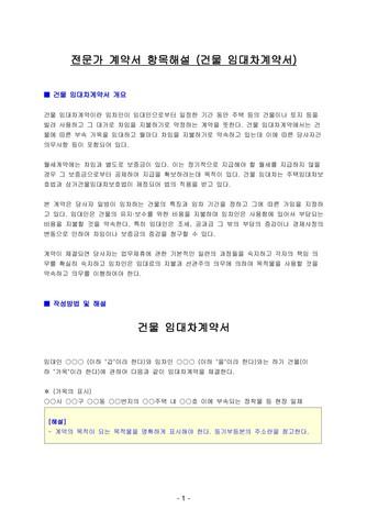 임대차계약서(연대보증인 및 주택내 부속체 일체를 사용할 경우)   변호사 항목해설 - 섬네일 5page