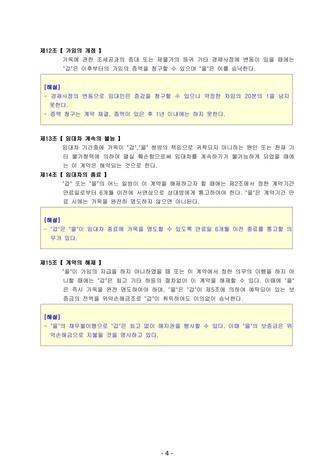 임대차계약서(연대보증인 및 주택내 부속체 일체를 사용할 경우)   변호사 항목해설 - 섬네일 8page