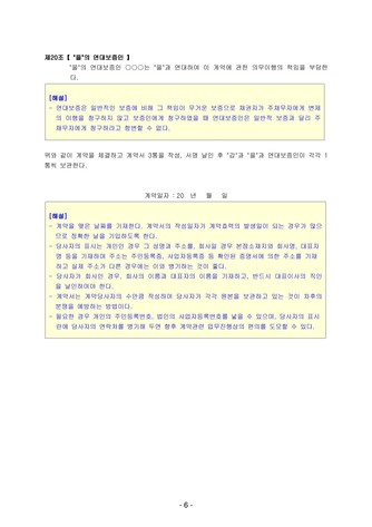 임대차계약서(연대보증인 및 주택내 부속체 일체를 사용할 경우)   변호사 항목해설 - 섬네일 10page