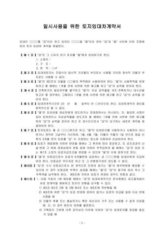 토지 임대차계약서(조립식 일시적 가건물의 부지로 사용할 경우) | 변호사 항목해설 - 섬네일 2page