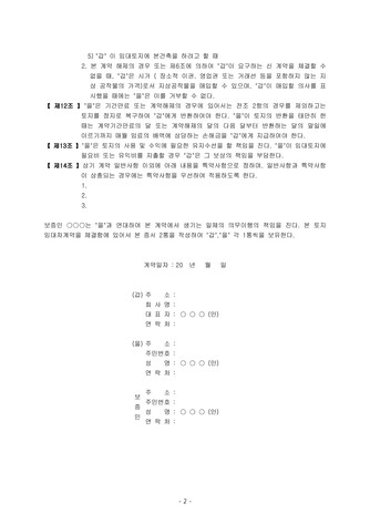 토지 임대차계약서(조립식 일시적 가건물의 부지로 사용할 경우) | 변호사 항목해설 - 섬네일 3page
