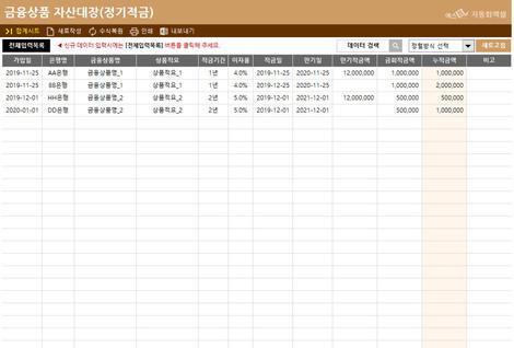 금융상품 자산대장(정기적금) - 섬네일 1page