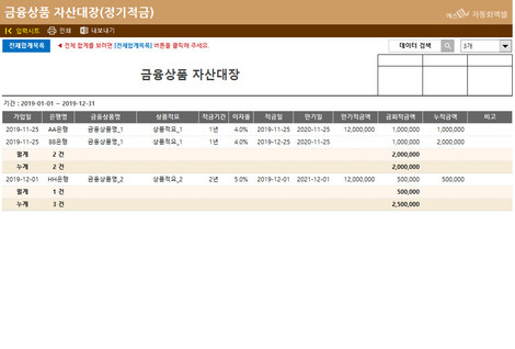 금융상품 자산대장(정기적금) - 섬네일 2page