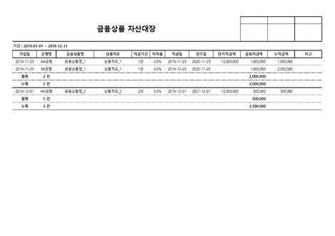금융상품 자산대장(정기적금) - 섬네일 4page