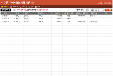 미수금 관리대장(세금계산서) - 섬네일 1page