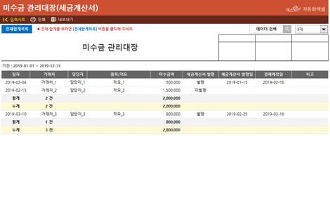 미수금 관리대장(세금계산서) - 섬네일 2page