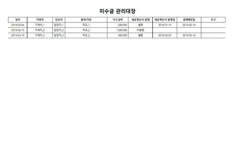 미수금 관리대장(세금계산서) - 섬네일 3page