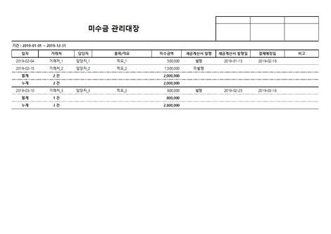 미수금 관리대장(세금계산서) - 섬네일 4page