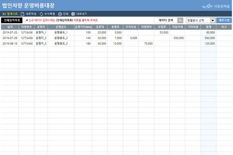 법인차량 운영비용대장 - 섬네일 1page