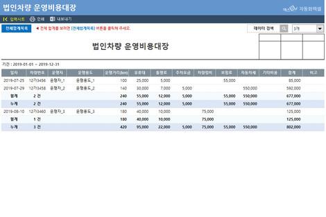 법인차량 운영비용대장 - 섬네일 2page
