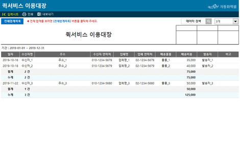 퀵서비스 이용대장 - 섬네일 2page