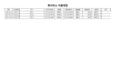 퀵서비스 이용대장 - 섬네일 3page