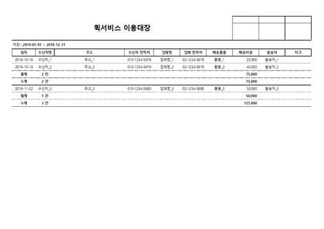 퀵서비스 이용대장 - 섬네일 4page