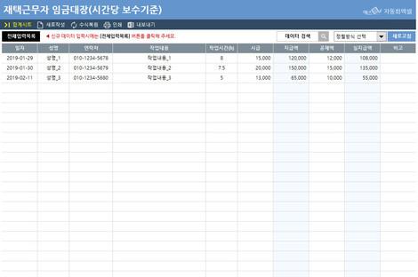 재택근무자 임금대장(시간당 보수기준) - 섬네일 1page