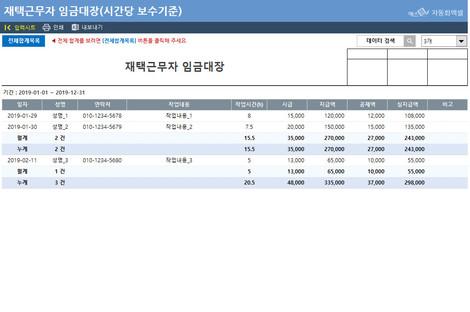 재택근무자 임금대장(시간당 보수기준) - 섬네일 2page