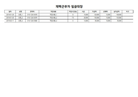 재택근무자 임금대장(시간당 보수기준) - 섬네일 3page