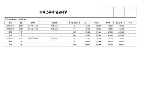 재택근무자 임금대장(시간당 보수기준) - 섬네일 4page