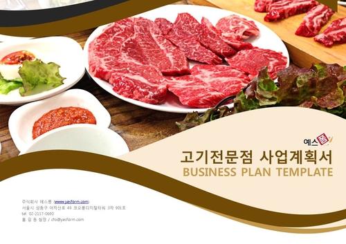요식업 사업계획서 표지 - 섬네일 1page