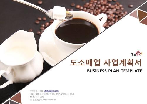 프랜차이즈 사업계획서 표지(1) - 섬네일 1page