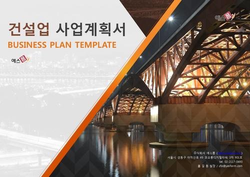 건설업 사업계획서 표지(1) - 섬네일 1page