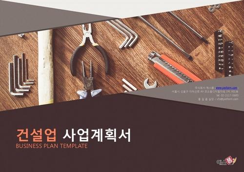 건설업 사업계획서 표지(3) - 섬네일 1page