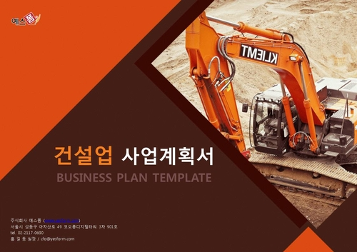 건설업 사업계획서 표지(4) - 섬네일 1page