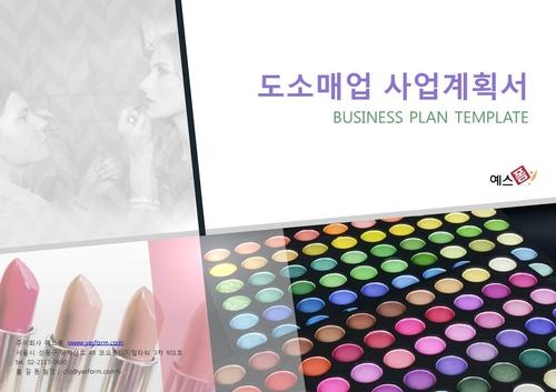도소매업 사업계획서 표지 - 섬네일 1page