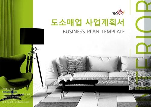 도소매업 사업계획서 표지(1) - 섬네일 1page