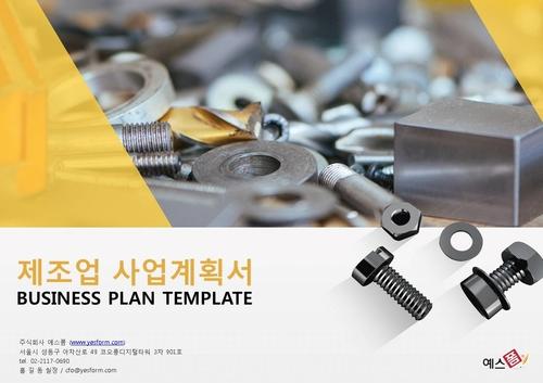 제조업 사업계획서 표지 - 섬네일 1page