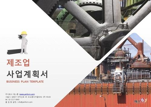 제조업 사업계획서 표지(4) - 섬네일 1page