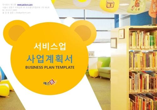 서비스업 사업계획서 표지 - 섬네일 1page