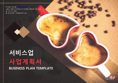 서비스업 사업계획서 표지(1) - 섬네일 1page