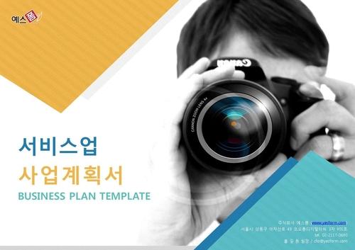 서비스업 사업계획서 표지(2) - 섬네일 1page