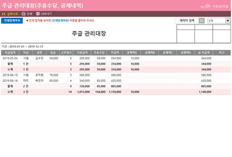 주급 관리대장(주휴수당, 공제내역) - 섬네일 2page