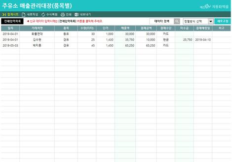 주유소 매출관리대장(품목별) - 섬네일 1page