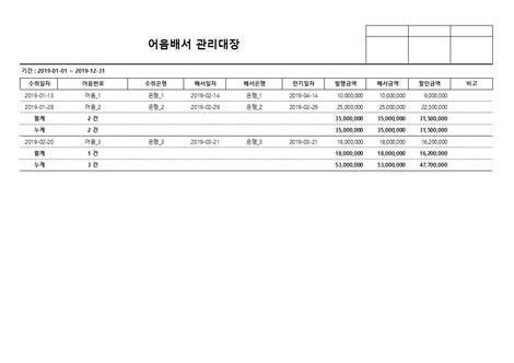 어음배서 관리대장 - 섬네일 4page