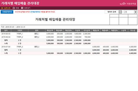 거래처별 매입매출 관리대장 - 섬네일 2page