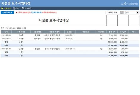 시설물 보수작업대장 - 섬네일 2page