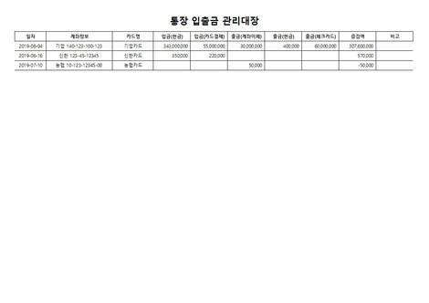 통장 입출금 관리대장 - 섬네일 3page