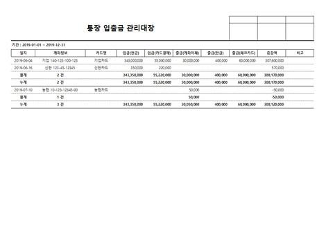 통장 입출금 관리대장 - 섬네일 4page