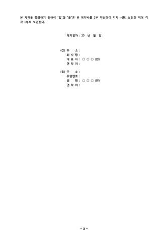 계약직 근로계약서 - 섬네일 3page