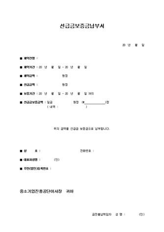 선급금 보증금 납부서 - 섬네일 1page
