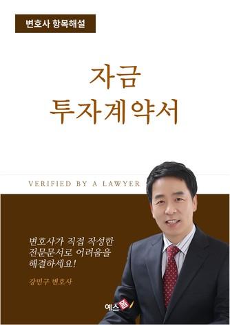 자금투자 계약서(양식샘플)   변호사 항목해설 - 섬네일 1page