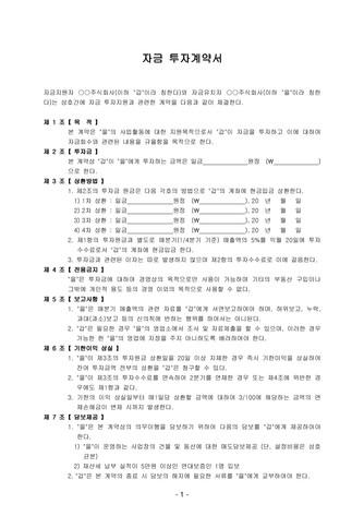 자금투자 계약서(양식샘플)   변호사 항목해설 - 섬네일 2page
