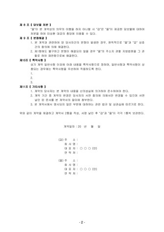 자금투자 계약서(양식샘플)   변호사 항목해설 - 섬네일 3page