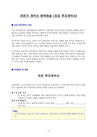 자금투자 계약서(양식샘플)   변호사 항목해설 - 섬네일 4page