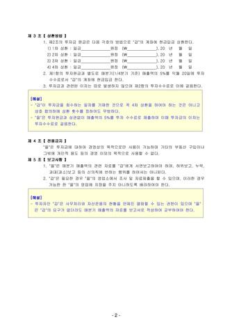 자금투자 계약서(양식샘플)   변호사 항목해설 - 섬네일 5page